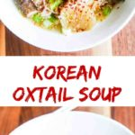 Korean Oxtail Soup - an Asian bone broth served with a chili sesame scallion topping. Oxtail and root vegetables are cooked slowly with ginger and onion.